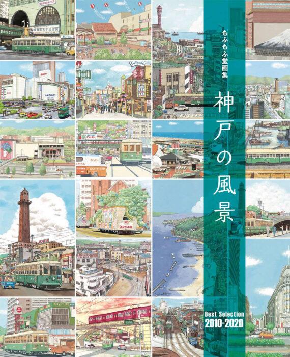 もふもふ堂「神戸の風景」出版記念イラスト展
